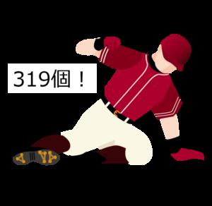 通算盗塁数:319