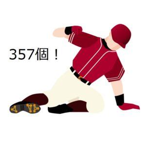 通算357個!