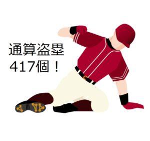 通算盗塁417個!