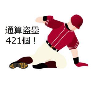 通算盗塁421個!